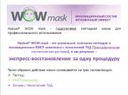 Hyalual® WOW mask - Гидрогелевая пептидная маска с RMCP-комплексом 1 упаковка (5 шт.)