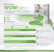 Hyalual WOW Eyes Mask - Чудо-маска для глаз на основе комплекса биопептидов 2 шт.
