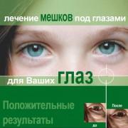 Eyeliss® - Пептид  Айлисс  для устранения мешков и отеков под глазами 5 мл