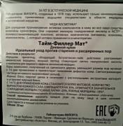 Filorga TIME-FILLER MAT - Дневной крем для лица Tайм-Филлер Мат, 50 мл